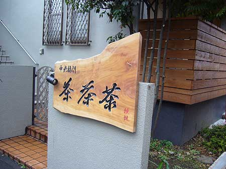 061024-yururi02.jpg