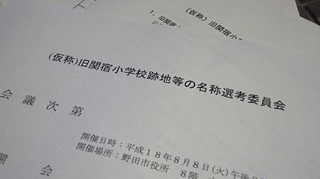 060809-iinkai.jpg
