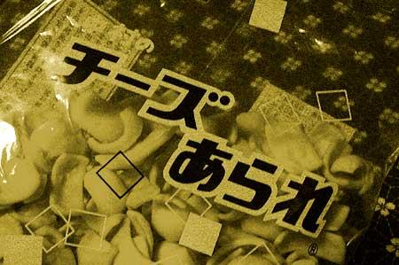 「チーズあられ」は中村製菓じゃなきゃダメなんです