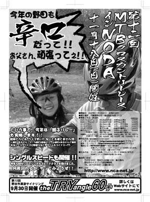 070817-race.jpg
