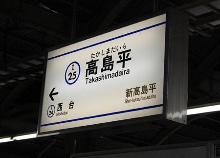 080127-takashimadaira01.jpg