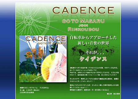 「CADENCE」・・・試聴出来ます!!