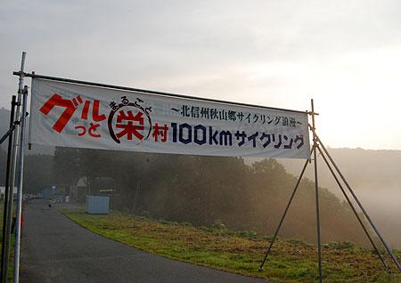 栄村当日1