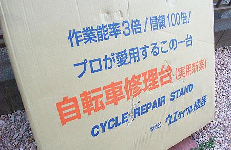 自転車修理台