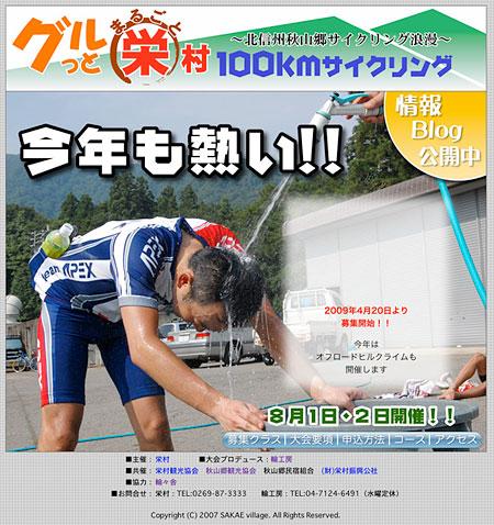 09栄村サイクリング