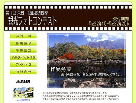 栄村・秋山郷の四季 観光フォトコンテスト