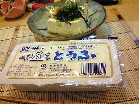 紀平豆腐店の木綿豆腐