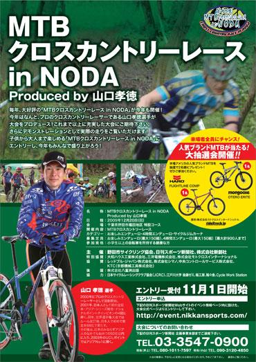 MTBクロスカントリーレース in NODA