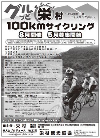 栄村100kmサイクリング
