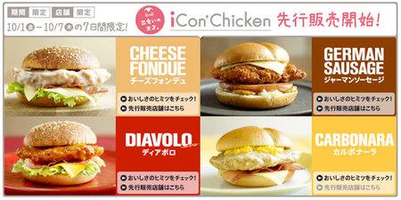 マックのチキン「iCon'Chicken」