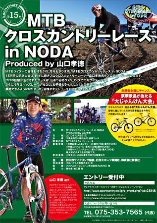 第15回 MTBクロスカントリーレース in NODA