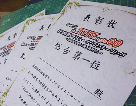 サイクルOLの表彰状