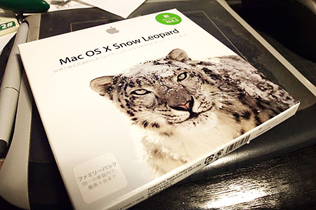 今さらSnow Leopard