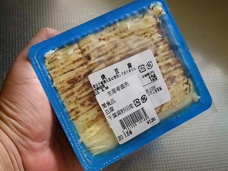 関食品「焼き豆腐」