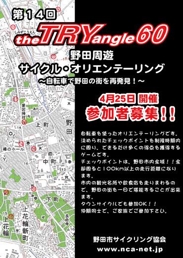 野田周遊サイクル・オリエンテーリング