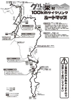 栄村ルートマップ