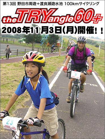 第13回 野田周遊+渡良瀬遊水池 100kmサイクリング